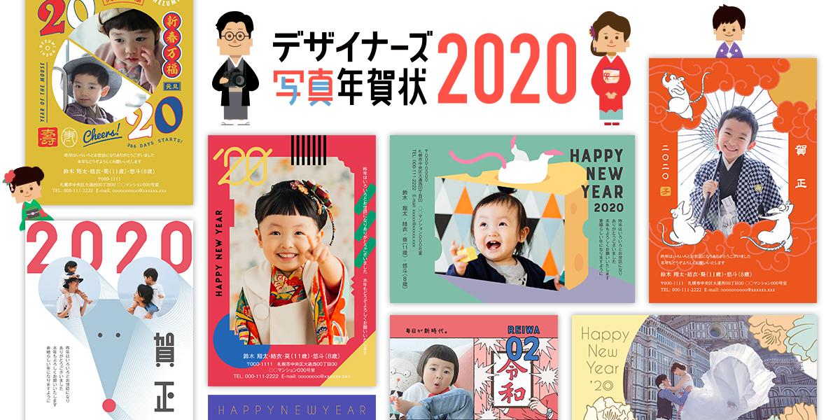 感動品質のデザイナーズ写真年賀状作成サービス「年賀家族2020」受付開始