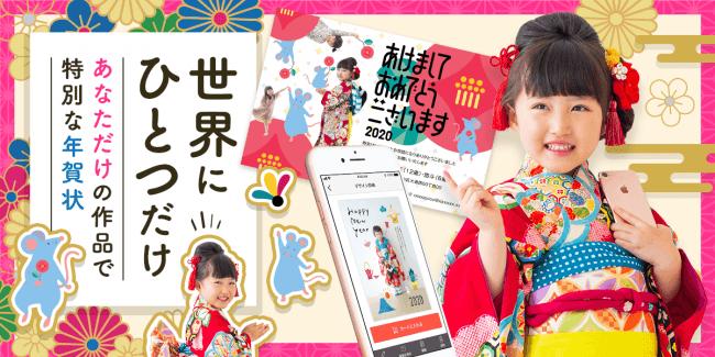 写真が一瞬でスタンプになる無料年賀状アプリ「つむぐ年賀2020」配信開始