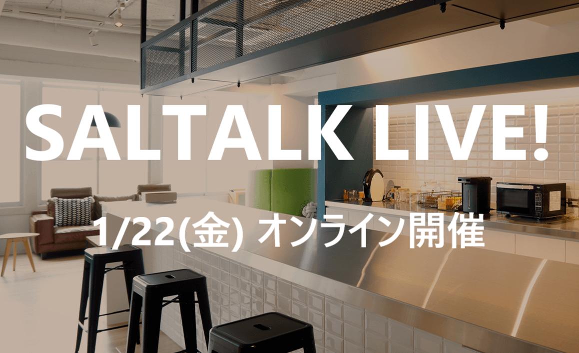 【SALTALK LIVE(ソルトークライブ)】を1/22(金)に開催します!