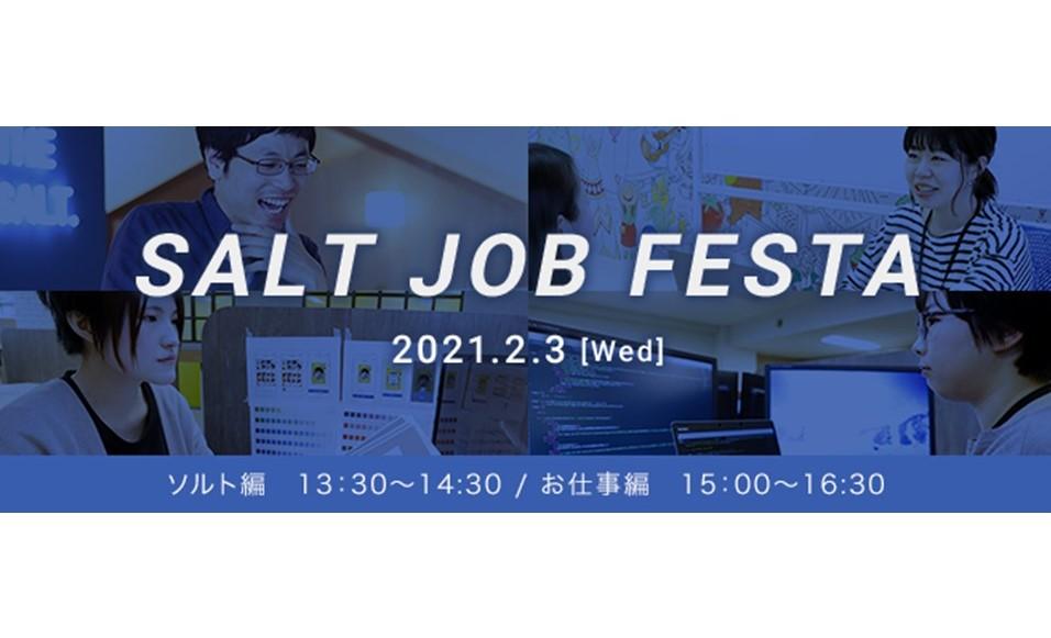 【新卒向けイベント SALT JOB FESTA(ソルトジョブフェスタ)】を2月3日・4日に開催します!
