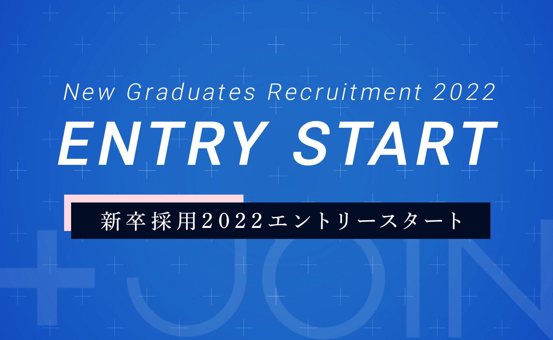 2022年度新卒採用のエントリー受付スタート!