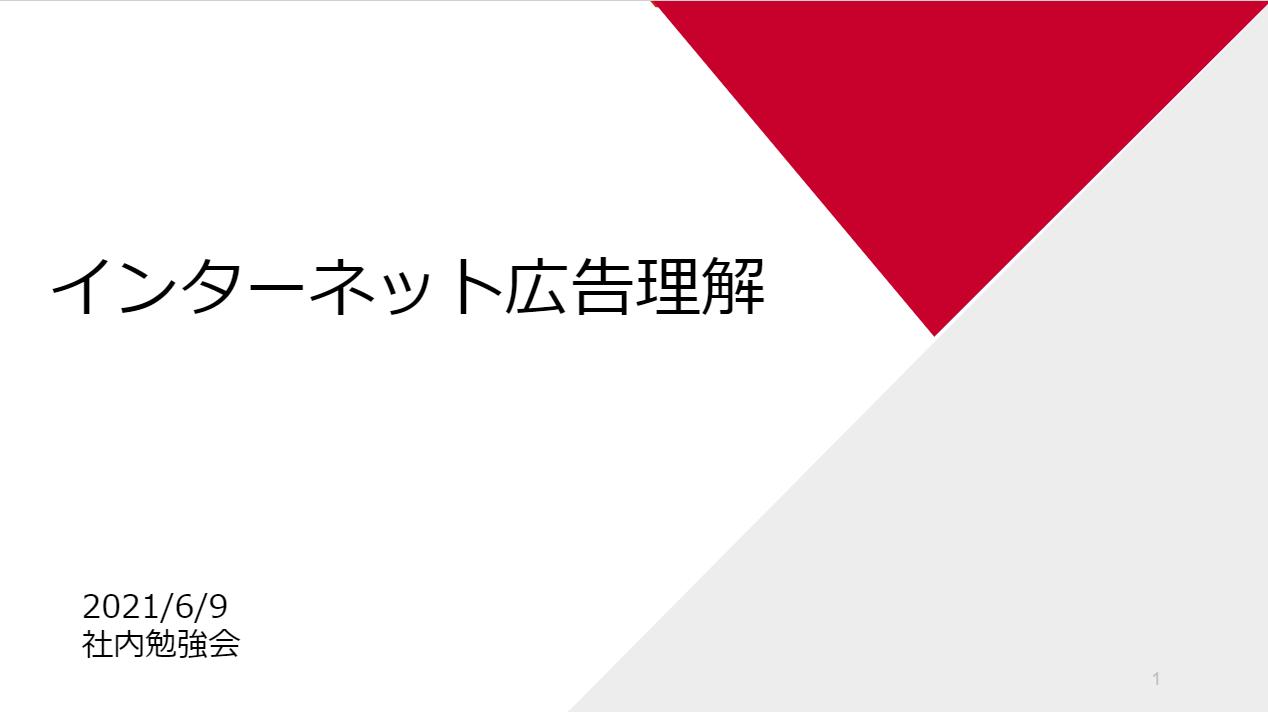 【オンライン勉強会】を実施しました!