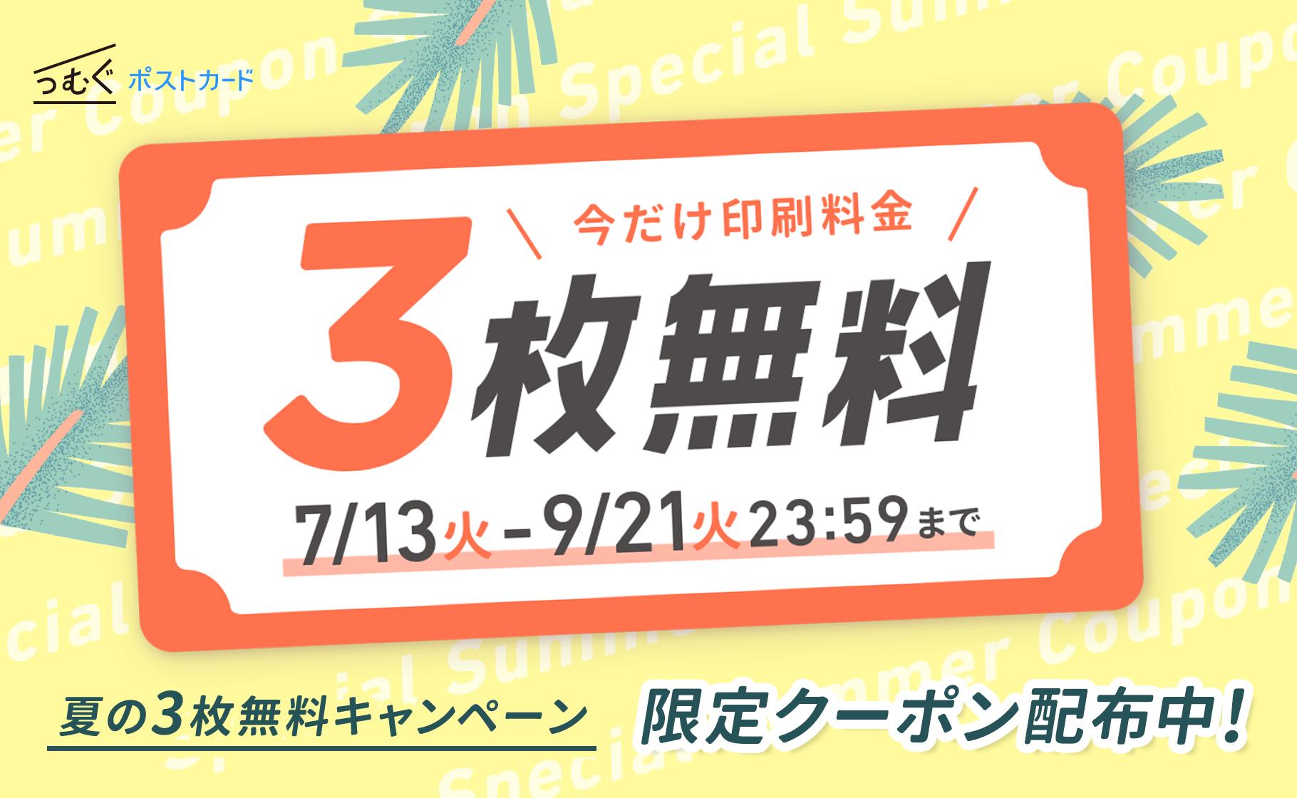 【つむぐポストカード】この夏もはがきで元気を届けよう!『夏の3枚無料キャンペーン』開始