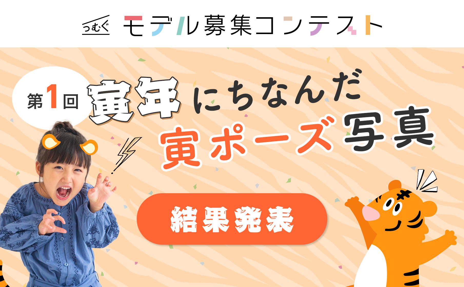 【つむぐポストカード】第1期「つむぐモデル募集コンテスト」受賞者決定!