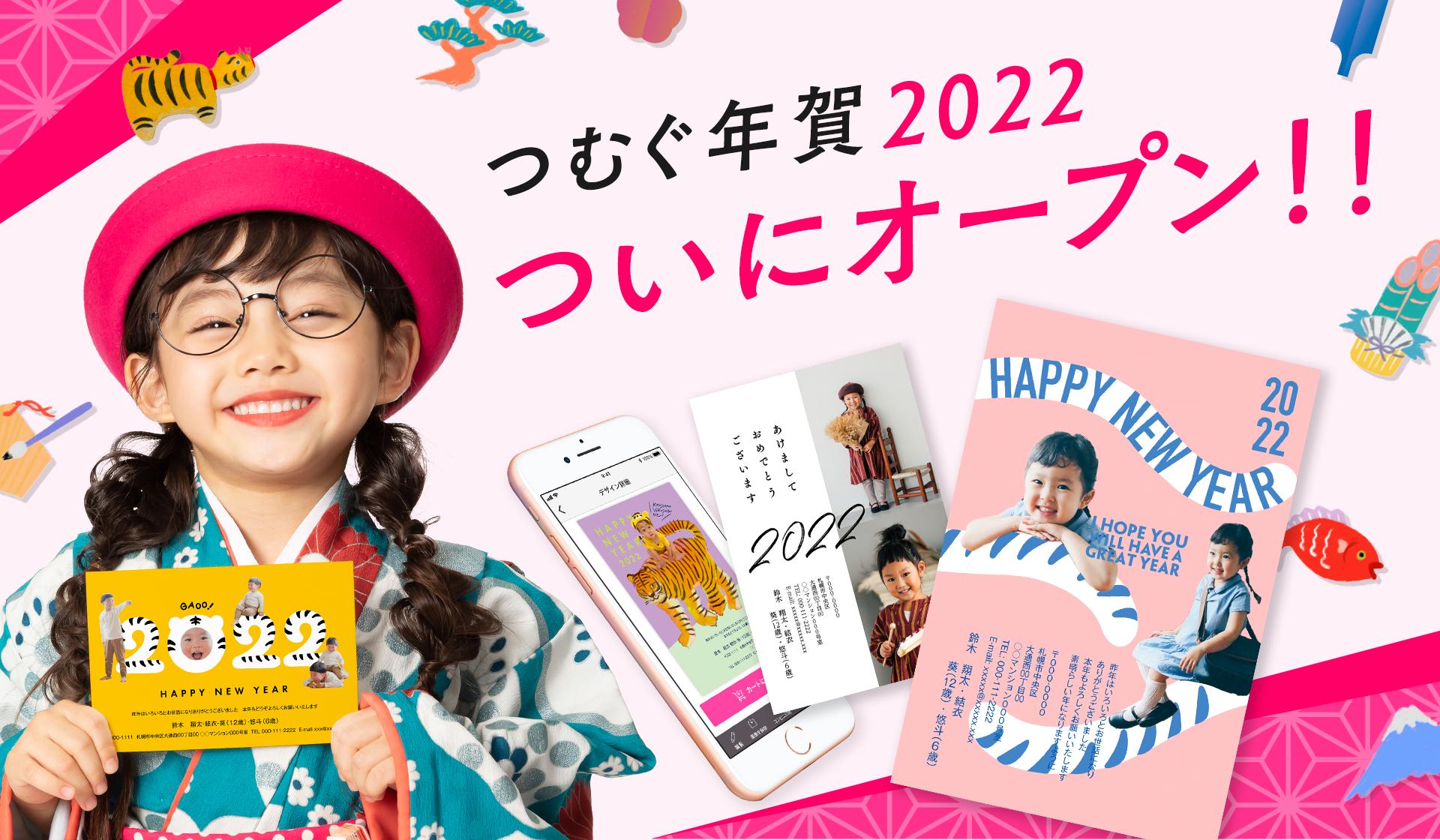 【つむぐ年賀】世界にひとつだけ、オリジナル年賀状作成アプリ「つむぐ年賀2022」オープン
