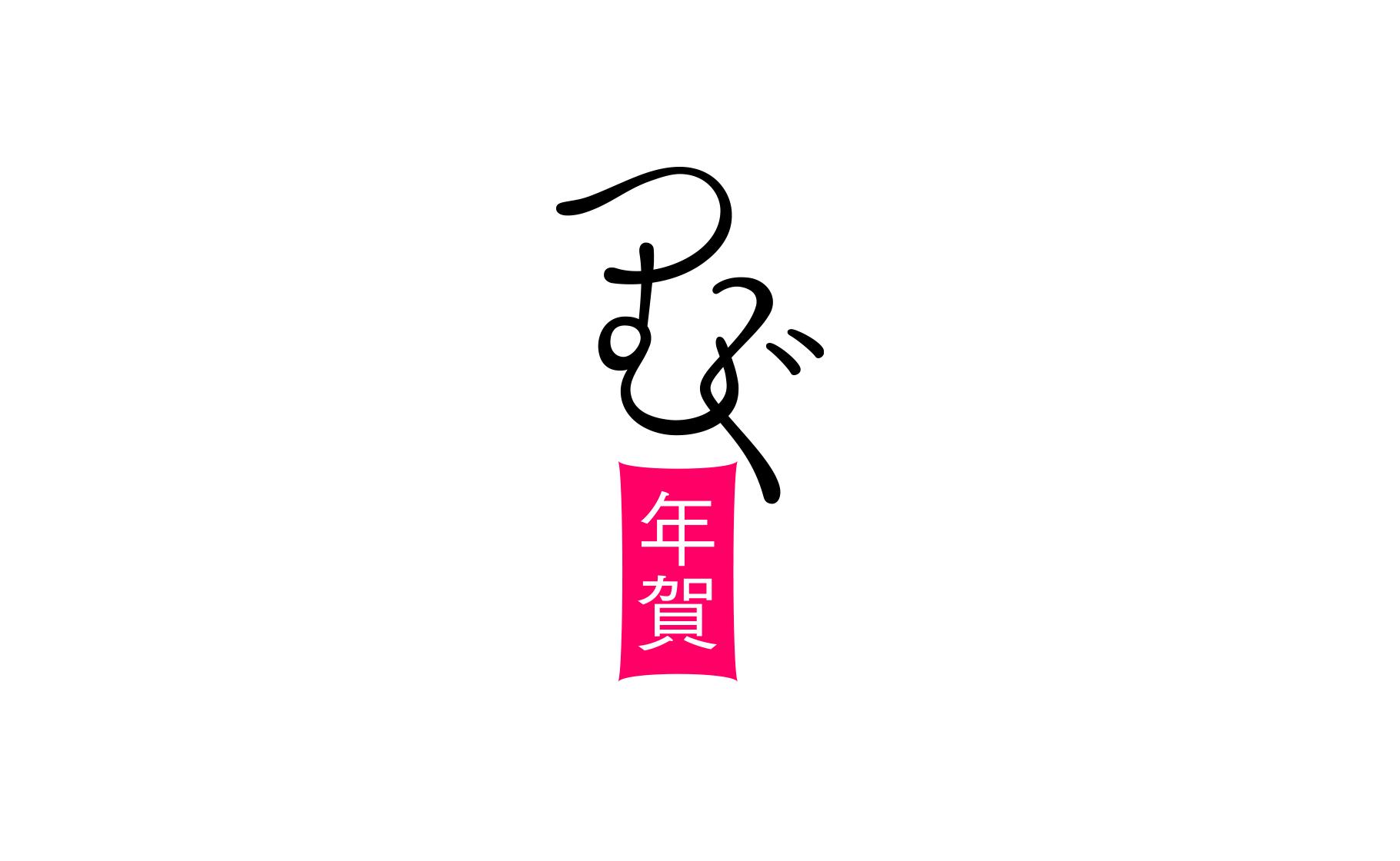 logo_tsumugunenga