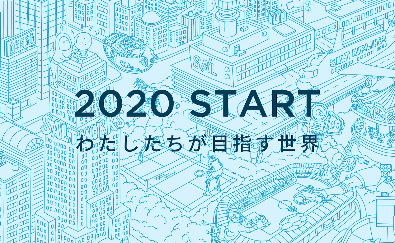 2020 START ソルトワークスが目指す世界