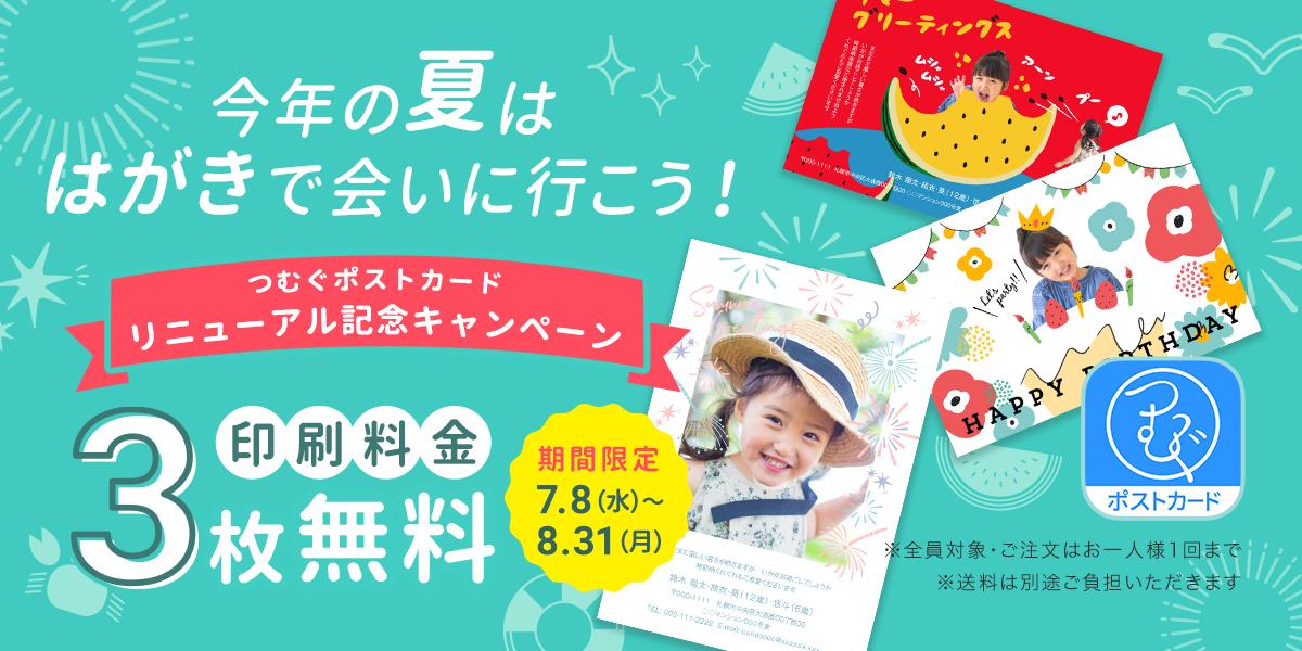 今年の夏は、はがきで会いに行こう!誰でも3枚印刷無料 「つむぐポストカード」アプリリニューアルキャンペーン