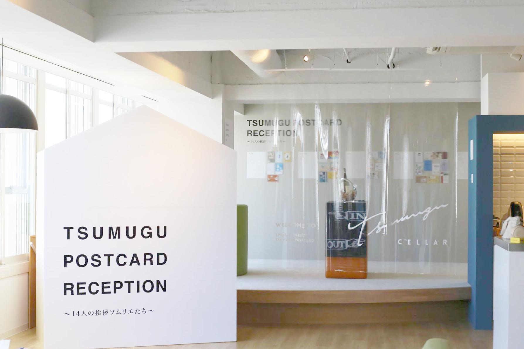 展覧会レポート「TSUMUGU POSTCARD RECEPTION 〜14人の挨拶ソムリエたち〜」