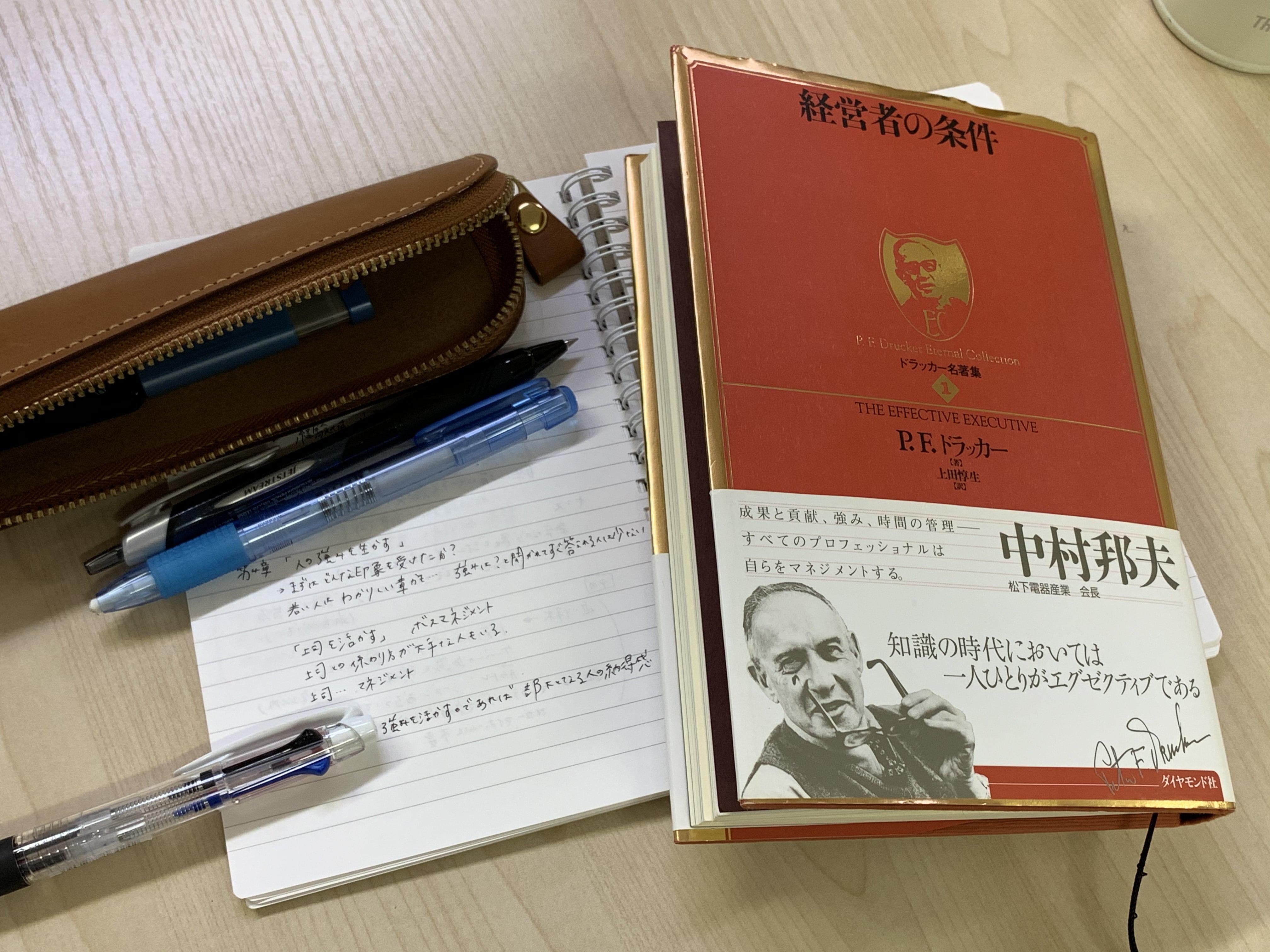 読書会レポート  人事伊予編