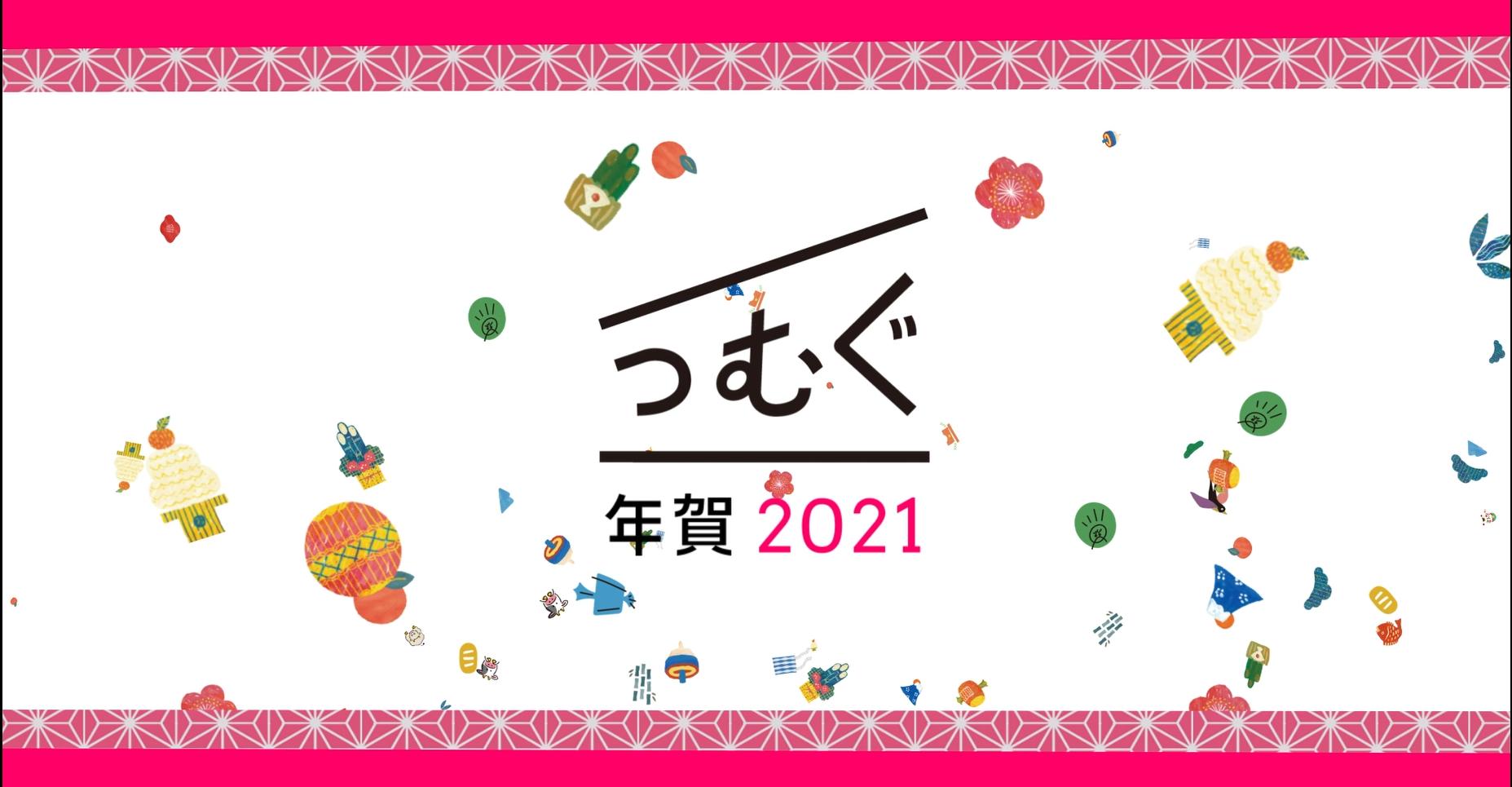 AppStore「今日のAPP」に「つむぐ年賀2021」が掲載されました!