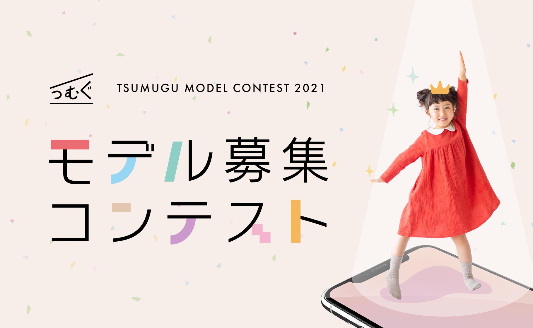 つむぐモデルとしてアプリデビューのチャンス『つむぐモデル募集コンテスト』開催中!