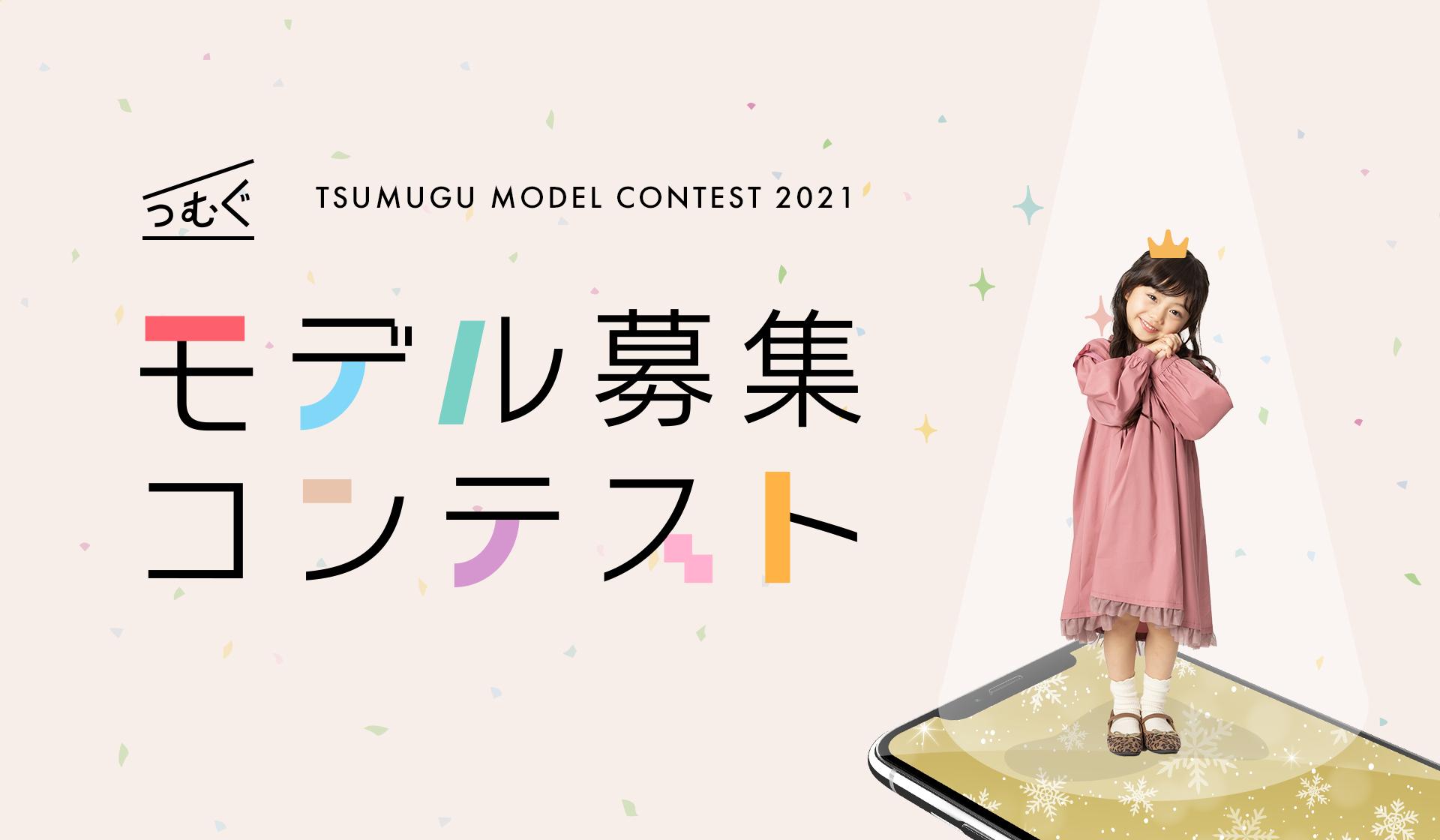 【つむぐポストカード】『第2回つむぐモデル募集コンテスト』開催